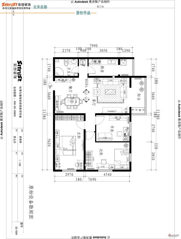 130平三居室舒适简约设计