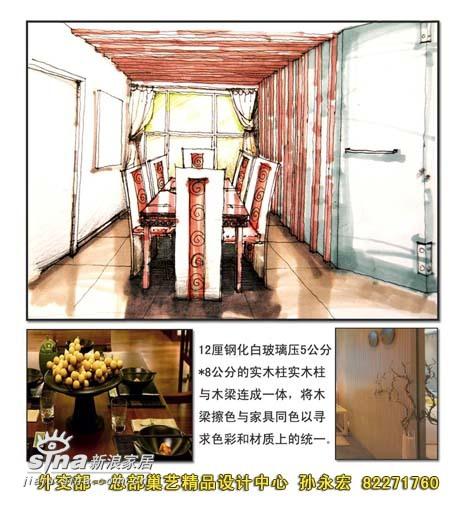 简约 三居 餐厅图片来自用户2556216825在阔达装饰63的分享