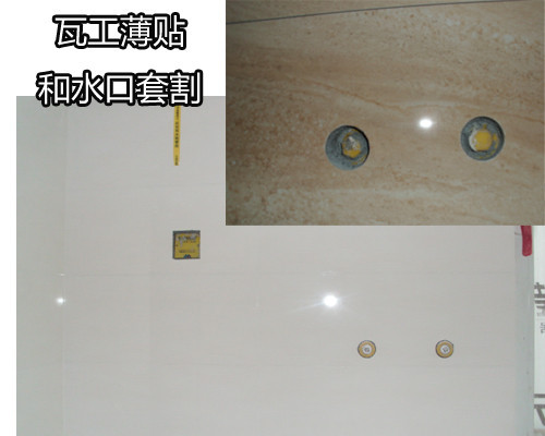 贴砖时遇到水口和插座的地方,瓦工师傅量好尺寸,用专用钻头带水打眼套割。