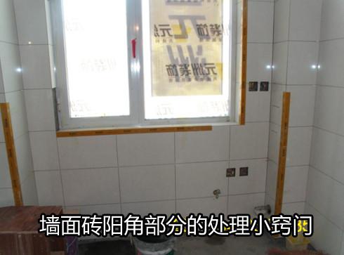墙面砖阳角部分的处理方法,磨45度碰角不要碰太严实,可以留出2mm缝隙。