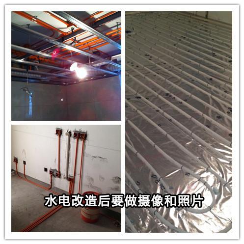 水电改造完毕一定要做摄像和照片,确保一旦需要后续改动的便利。
