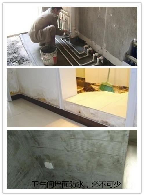 只做地面防水,不做墙面防水的话,一般到第2年墙上的腻子开始脱落,不得不重新再装一次。千万别省这个钱