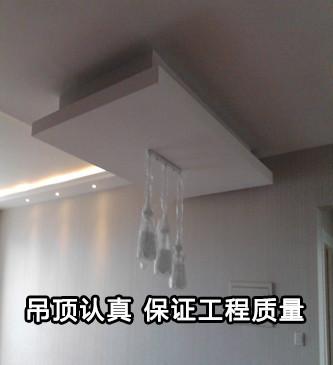 我对吊顶施工很认真,张先生收房的时候说自己多虑了,觉得我们处理的很好。