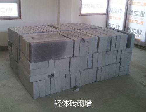 轻体砖强度高、重量轻是其特点,可以用于具有保温、隔音要求的墙体。