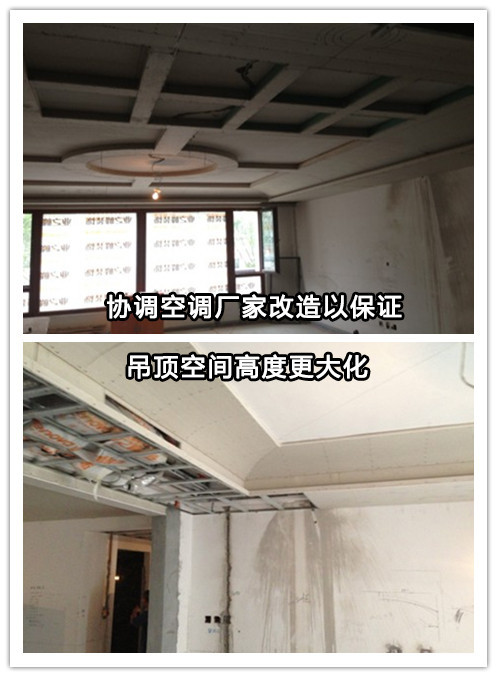 在不影响效果的前提下,我帮忙协调空调等厂家改造以保证吊顶空间高度更大化。