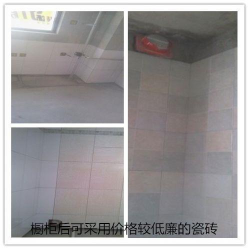 厨房中橱柜会挡住的墙面可以采用价格低廉的瓷砖,装完橱柜后完全可以遮挡住这些瓷砖