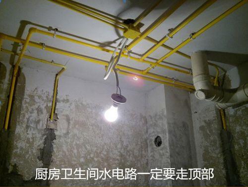 厨房、卫生间的水电路一定要走顶部,不可走地面,走顶面万一有问题,便于维修。