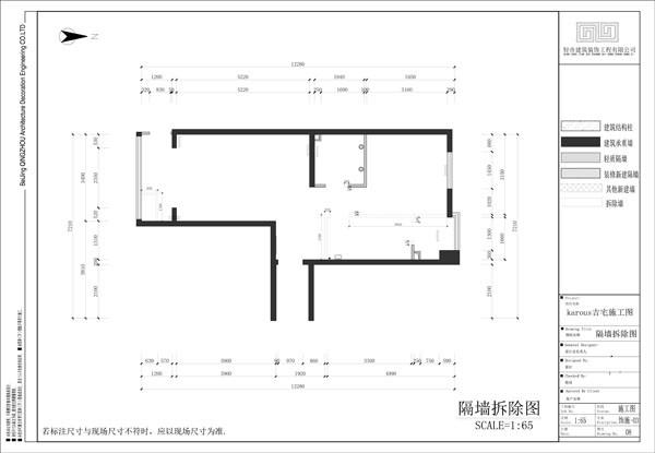 朝阳金蝉南里小区,52平米一居地中海风格设计案例——隔墙拆除图