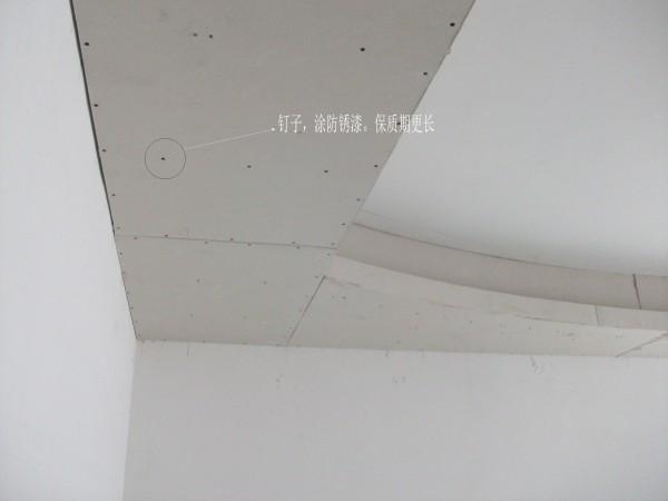 我们在对客户家吊顶工艺中,使用洛菲尔带防伪菱形轻钢龙骨,洛菲尔牌石膏板以及洛菲尔牌螺丝钉,使用同种品牌力求达到施工的最大协调性。