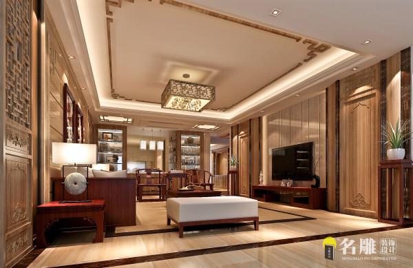 名雕装饰设计——客厅:客厅是传统与现代居室风格的碰撞,设计师以现代的装饰手法和家具,结合古典中式的装饰元素,来呈现亦古亦今的空间氛围。