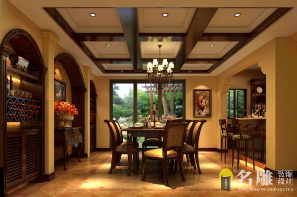 名雕装饰设计——餐厅:空间色彩柔和自然,将酒柜、吧台、餐桌融为一体,功能齐全。