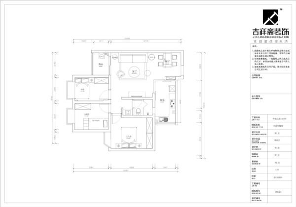 90平旧房为您打造新风格——探索《现代.休闲风》——辛诚花园——户型图