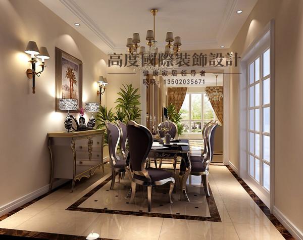 用餐的地方不需要太复杂的修饰,传统欧式家具的奢华与现代家具的实用性完美的结合,营造了一个舒适、温馨的空间。