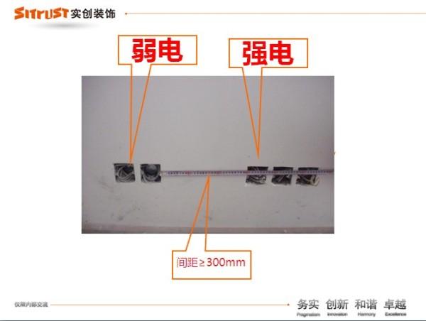 强弱电间隔标准