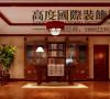 华润中央公园-290平米-简欧风格