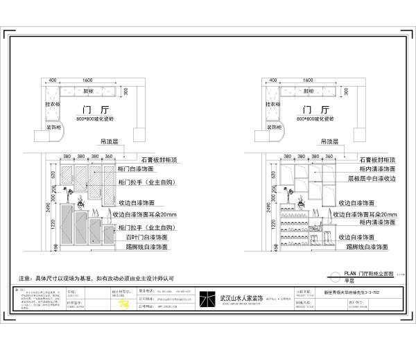 鞋柜造型设计里面剖析