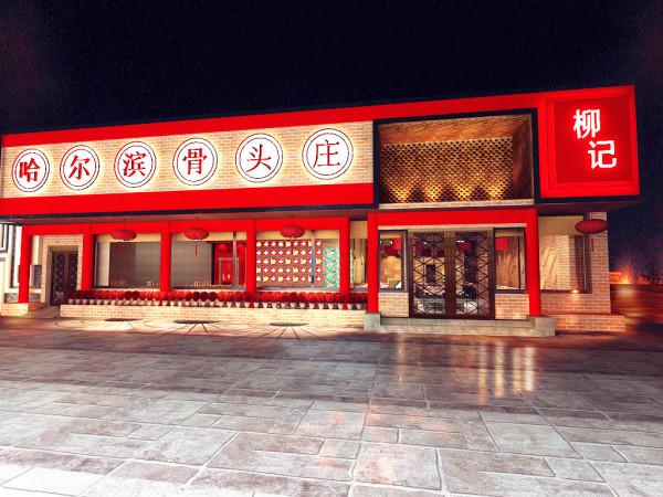 建筑外观图   喜庆的颜色,独特设计的VI识别餐厅主题,红砖元素,花台的摆放,点题