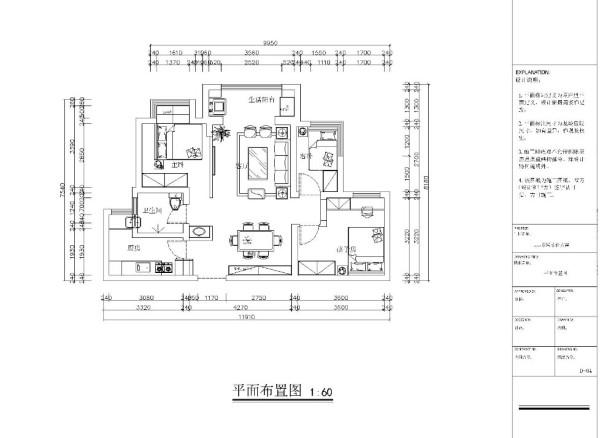 瀚海泰苑-90平-户型图