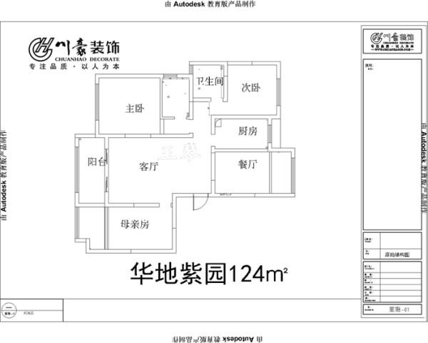华地紫园124㎡简约装修设计,房型图。