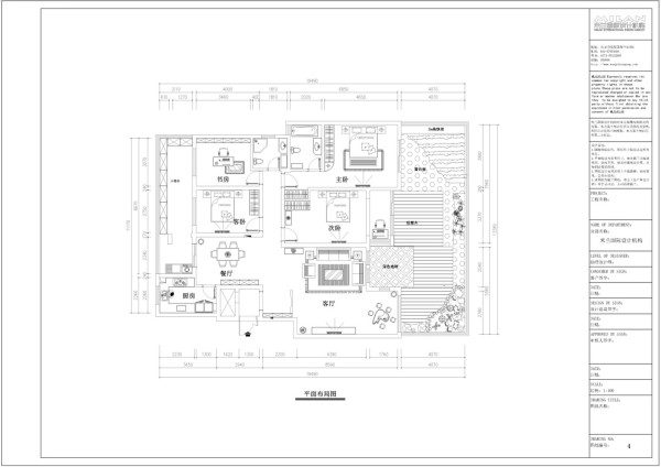 本案为面积268平方米的四室两厅二卫户型,带空中花园,常住人口为五口之家,三代人居住,设计首要因素要兼顾老、中、小三代人的生活习惯。