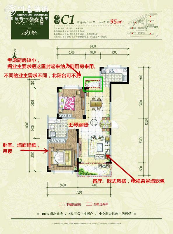 天下锦城二期95㎡欧式风格装修设计,房型图。