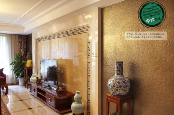 电视墙的方案中,采用能清洗的祥云瓷砖,以及长寿回型纹金装饰瓷线砖,既能体现传统的经典,又能呼应家具及后期配饰。