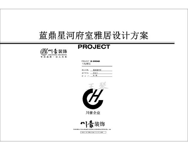 蓝鼎星河府田园风格,设计方案封面图片。