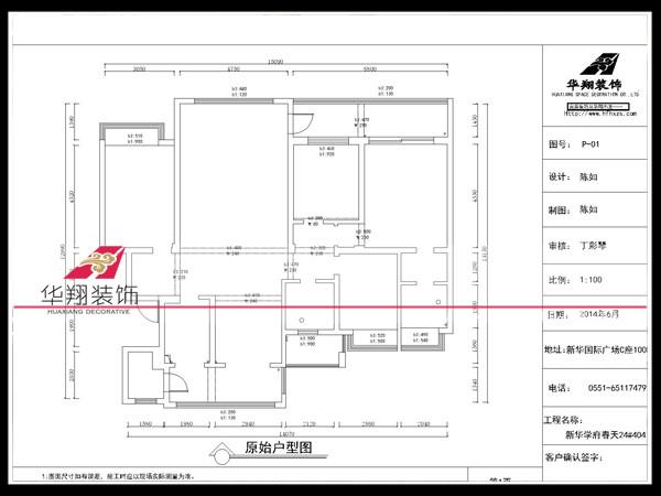 户型是一个180平方,四室两厅两卫生的户型。此户型楼层位置佳,户型整体的采光非常好,加上本身就有好几个阳台和飘窗,现在都可以想象得到如此好的采光结合中式风格会一定效果很好。