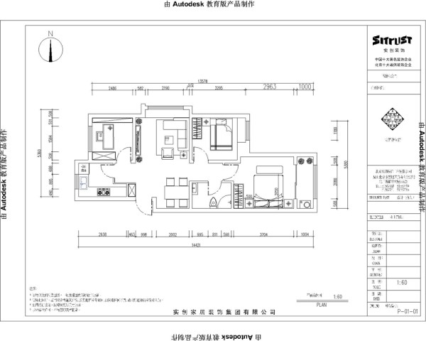 中海国际社区92平米装修案例效果图