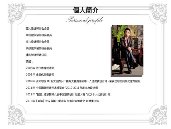 中国高端室内设计师 武汉著名设计师陈洁 武汉别墅设计师