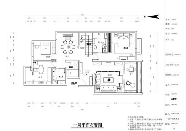 北辰香麓235平米户型一层平面布置图