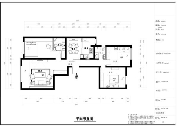 龙湖时代天街138平米三居室户型平面布置图