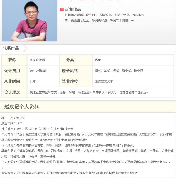 朗润首席设计师赵成记,中式风格的把握做得费非常到位!