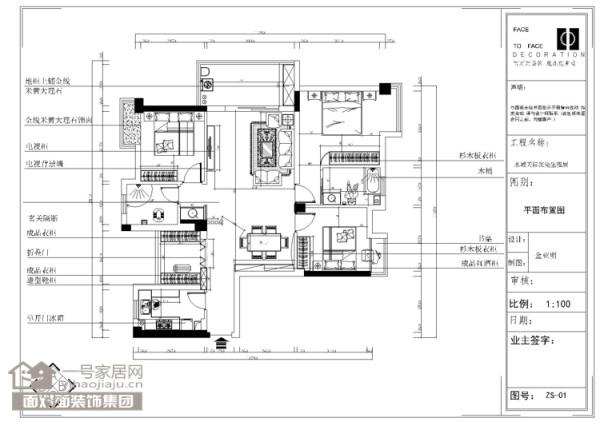 户型解析 优点:户型通透,厅较大,通风好,方正户型,居家舒适。 缺点:进门直通阳台,在风水上对冲,需要做隔断遮挡。