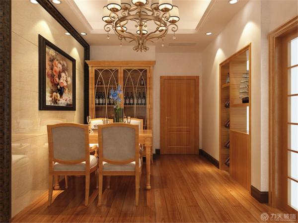 餐厅的整个风格与客厅相互呼应,浅色木制家具、美式风格造型的餐桌椅、和酒柜。餐桌的墙边用的是一圈深色石材圈边,整个墙面都是采用的石材拉缝。石膏线顶面是回字形吊顶,加上石膏线圈边。