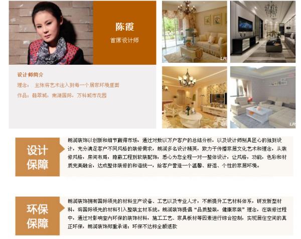 公司首席设计师,陈霞!非常擅长简欧,现代风格。设计风格年轻化,深受年轻人喜爱!