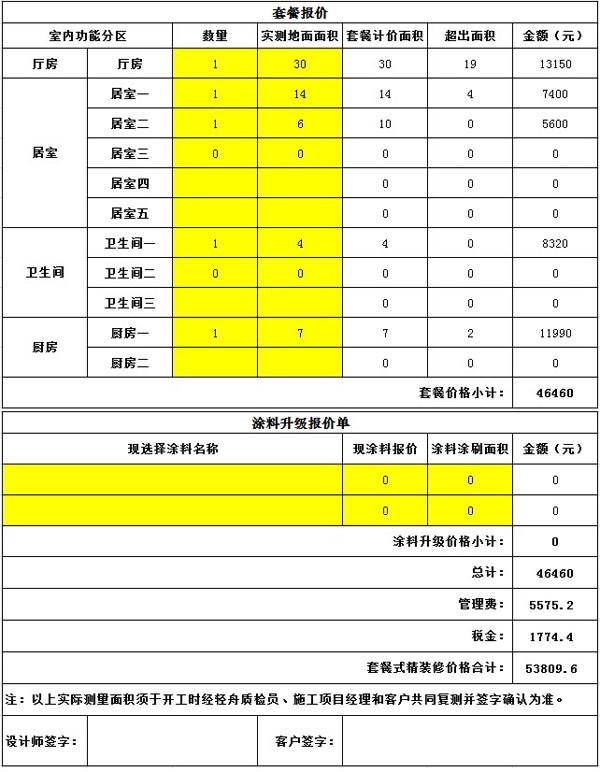华贸城25号楼(B2)81平米案例——套餐价格明细表