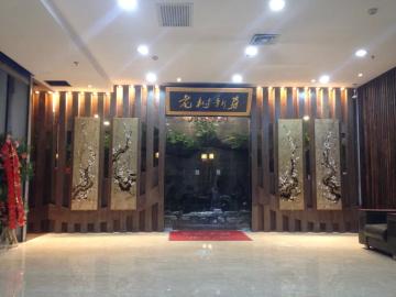 《老树新芽》中餐厅