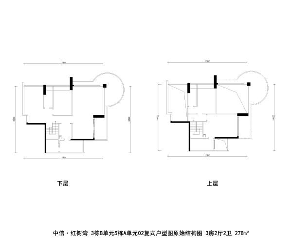 中信·红树湾 3栋B单元5栋A单元02复式户型图原始结构图 3房2厅2卫 278m²