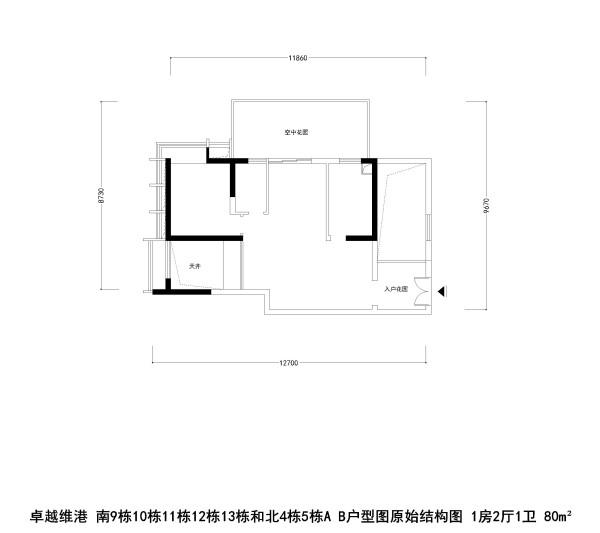 卓越维港 南9栋10栋11栋12栋13栋和北4栋5栋A B户型图原始结构图 1房2厅1卫 80m²