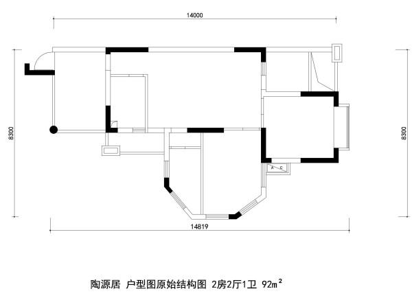 陶源居 户型图原始结构图 2房2厅1卫 92m²