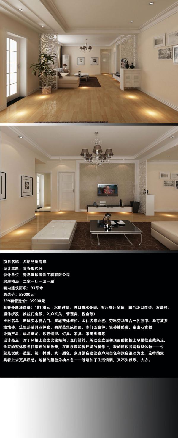 沙发背景墙与电视背景墙相互呼应使其入户富有整体感,不去用明显的设计手法去做修饰,还原最真实的新生活理念。