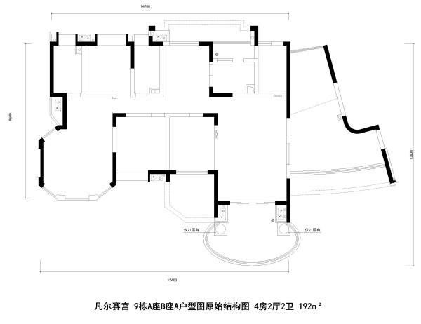 凡尔赛宫 9栋A座B座A户型图原始结构图 4房2厅2卫 192m²