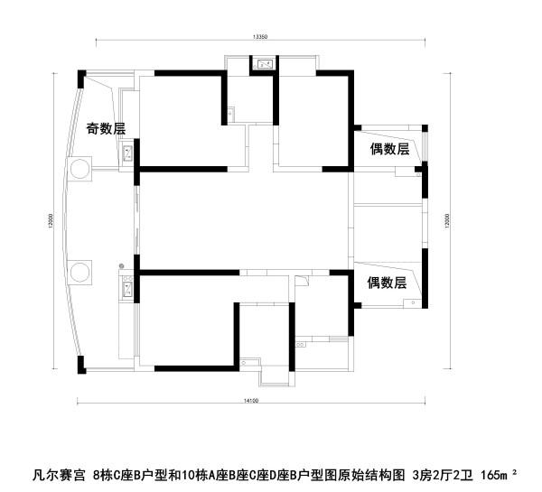 凡尔赛宫 8栋C座B户型和10栋A座B座C座D座B户型图原始结构图 3房2厅2卫 165m²