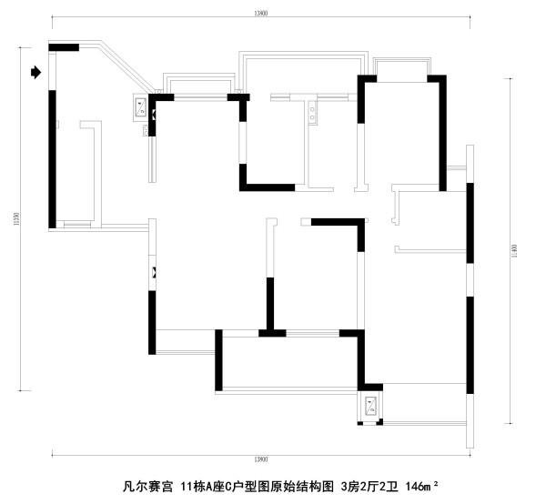 凡尔赛宫 11栋A座C户型图原始结构图 3房2厅2卫 146m²