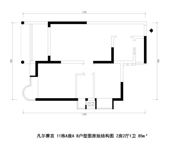 凡尔赛宫 11栋A座A B户型图原始结构图 2房2厅1卫 85m²