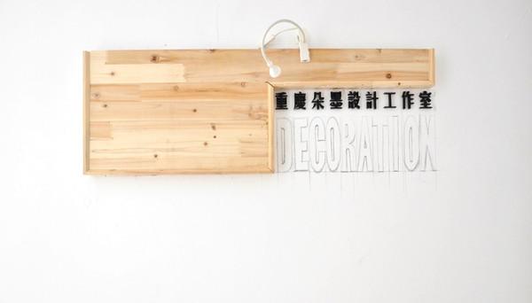 工作室logo墙