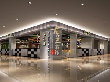 成都温江美食城设计案例
