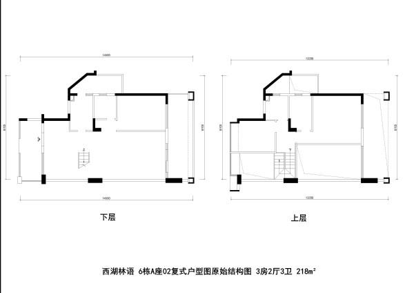 西湖林语6栋A座02复式户型图原始结构图 3房2厅3卫 218m²