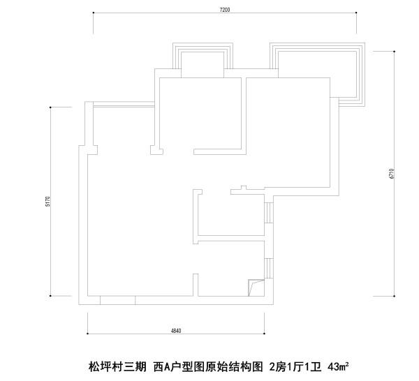 松坪村三期西A户型图原始结构图 2房1厅1卫 43m²